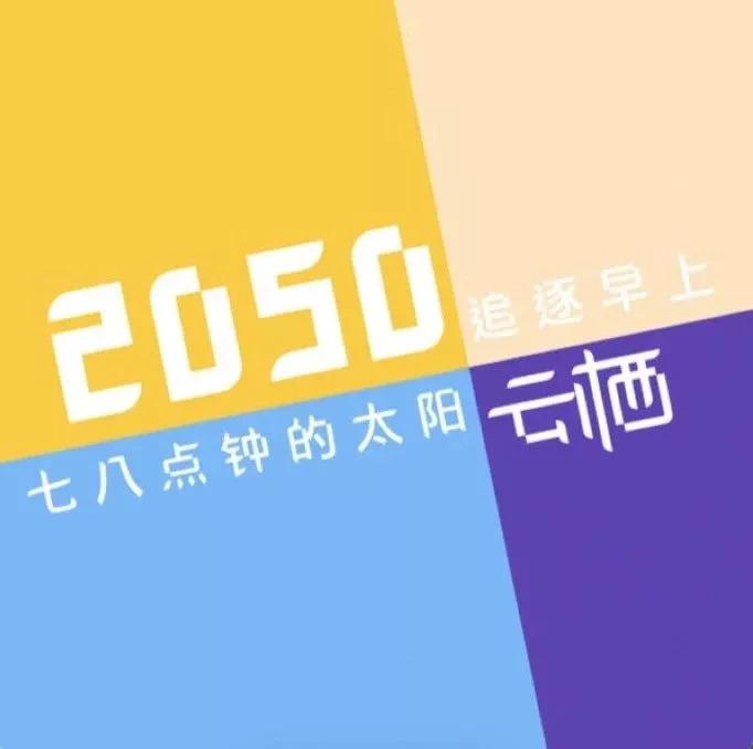 2050购票攻略