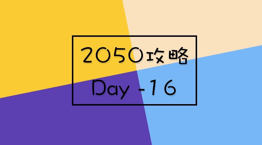 2050攻略·Day -16