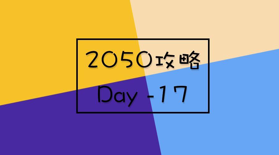 2050攻略·Day -17