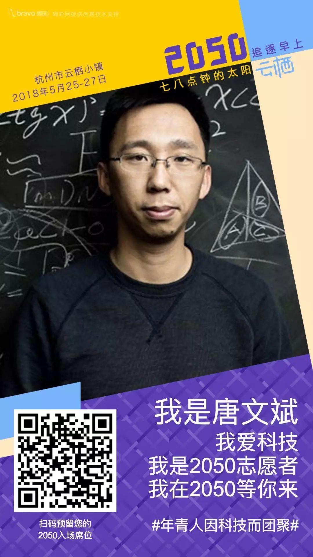 唐文斌:从清华姚班到Face++创业,我是怎么开始做机器学习的?