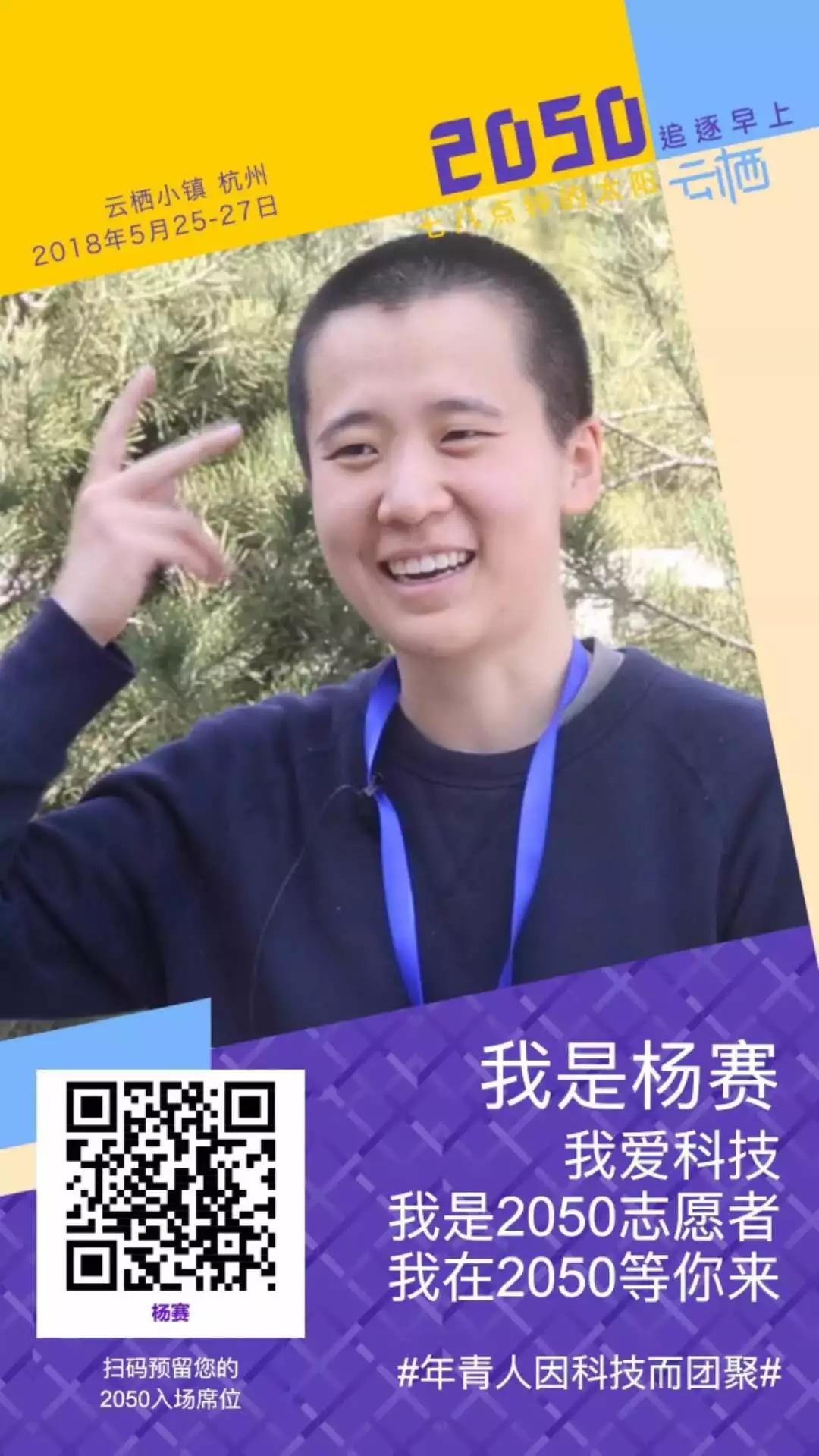 2050生长记 | 影像接龙-杨赛:我相信团聚的美好,因为美好早已砸中了我