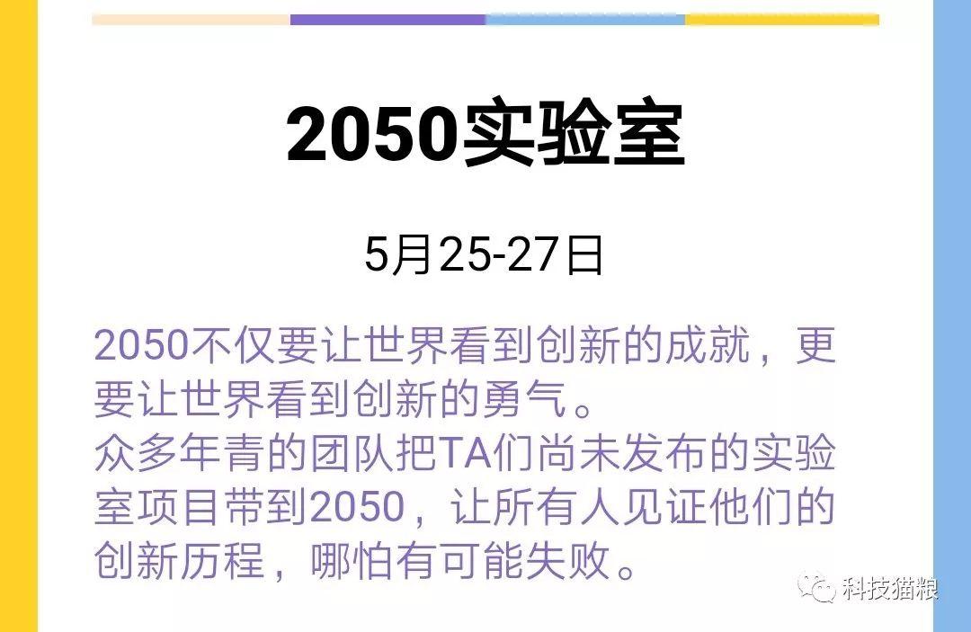 锦木|2050,属于我们每一个人的奇迹