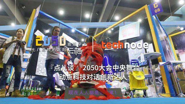 Technode 视频   对话 2050 大会创新达人,聆听创意产品背后的神秘故事