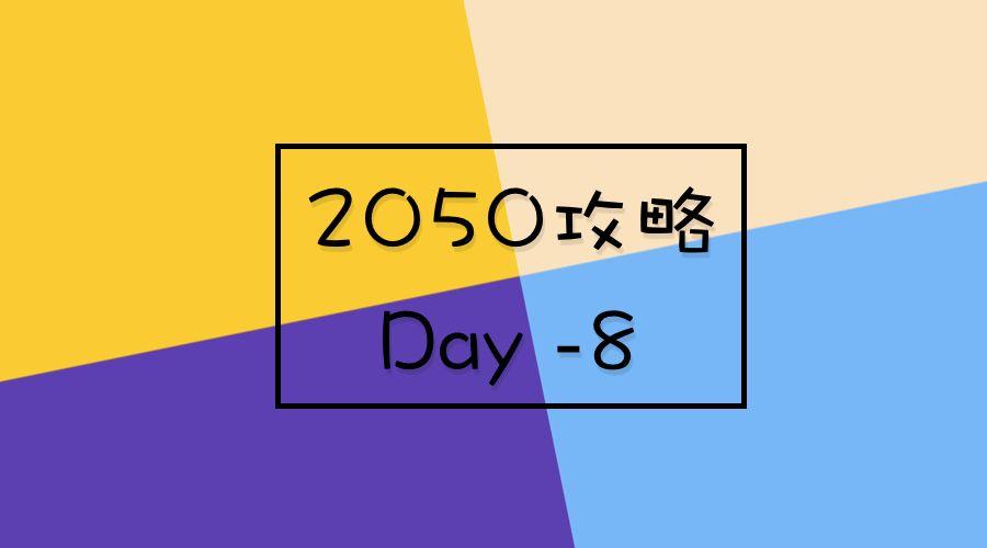 2050攻略·Day -8:挨踢科技宅路线