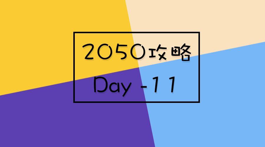 2050攻略·Day -11