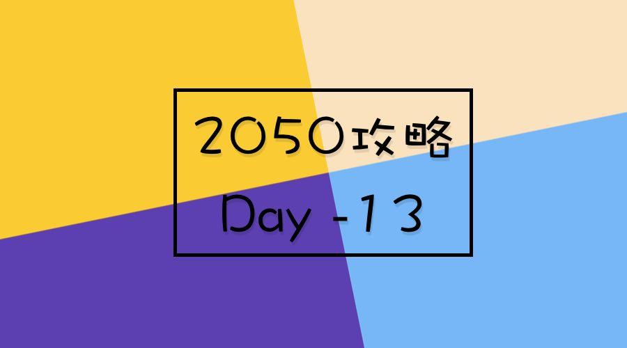 2050攻略·Day -13