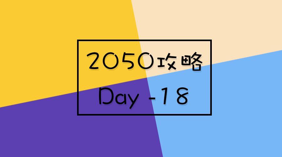 2050攻略·Day -18