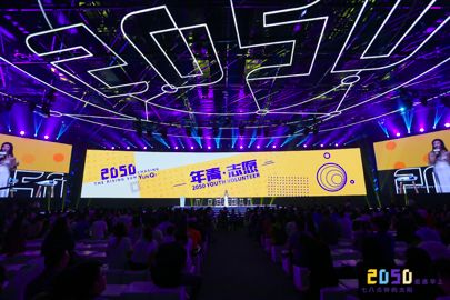 2050大会顺利闭幕,对于未来的想象却刚刚被打开!