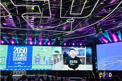 2050大会正式开幕,百场主题论坛,青春舞台照亮未来!