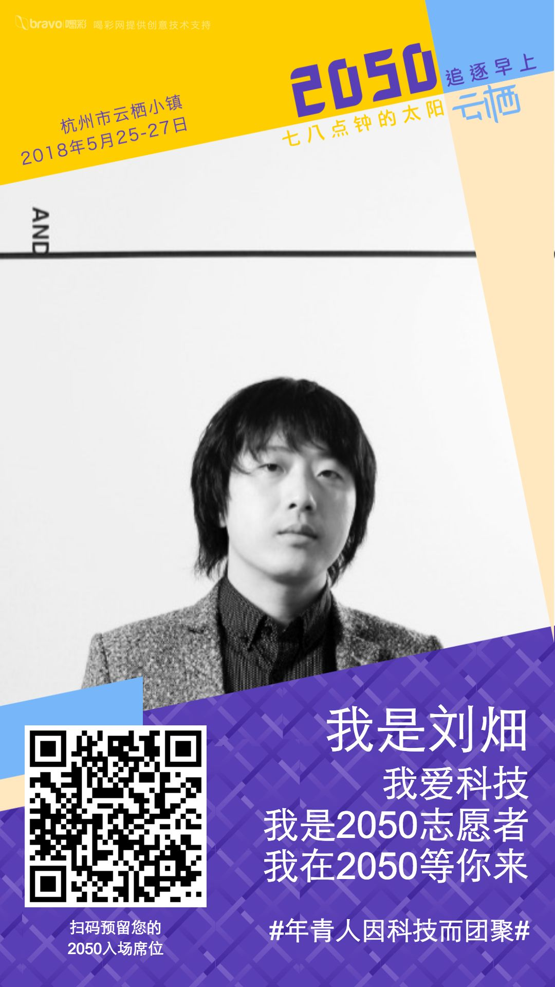 2050生长记 | 影像接龙-刘畑:我相信「一群^群无知少年的想象力」