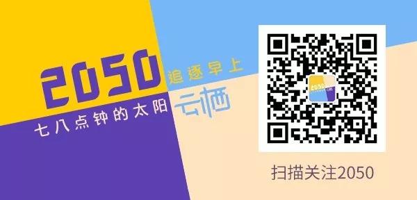 免费申请 | 2050探索展区启动全球邀请! 我们只为年轻的科技买单