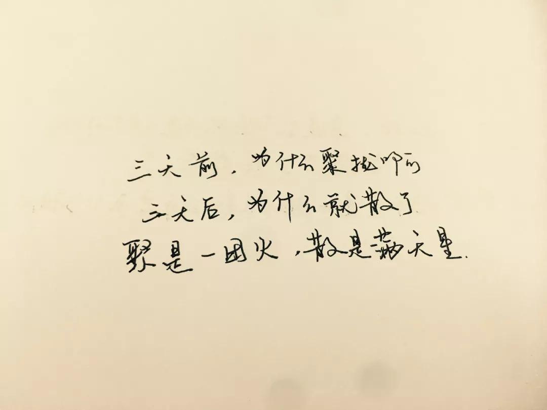 手写三行 |聚是一团火,散是满天星