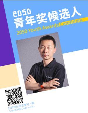 """航天达人、科幻作家、技术大拿,谁是你心目中的""""2050青年""""?"""