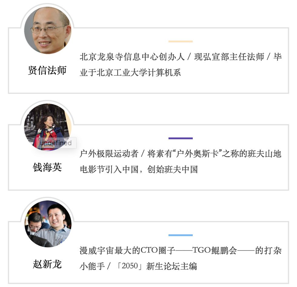 北斗卫星设计工程师,龙泉寺信息中心创办人,中国国家地理杂志总编,国家一级导演,应用脑科学研究员……TA们也想要和你面对面聊聊天