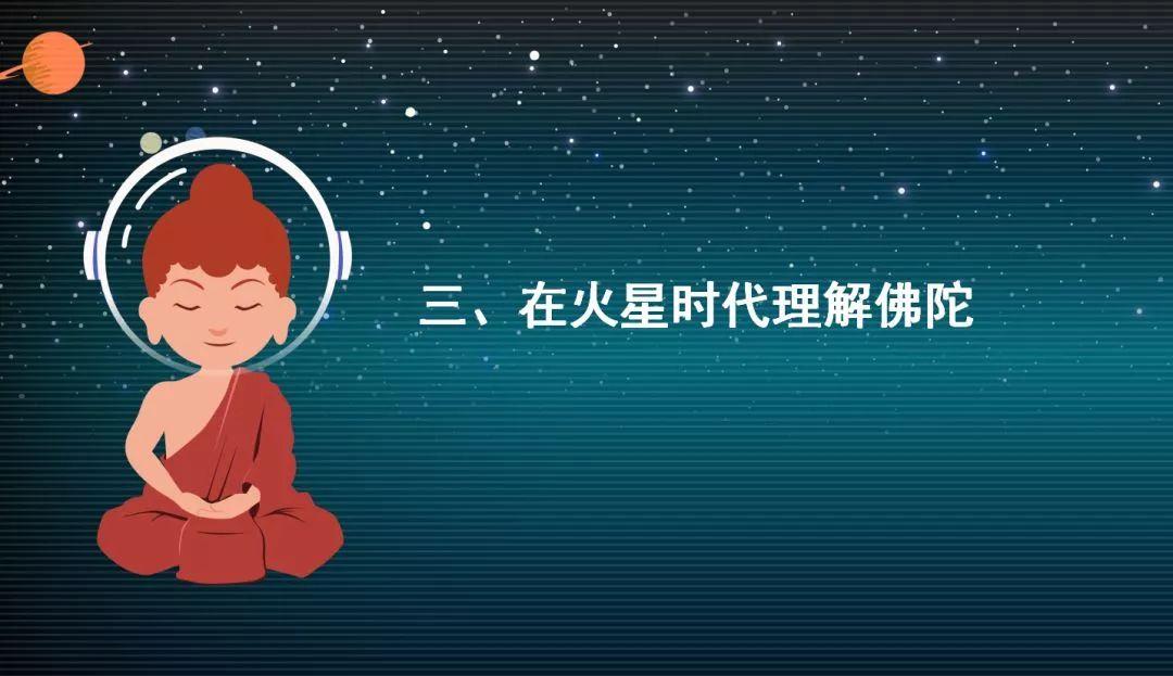 干货|贤信法师:我带佛陀上火星【新生论坛回放】