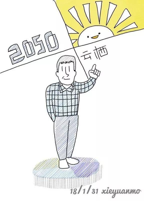 致2050志愿者的感谢信