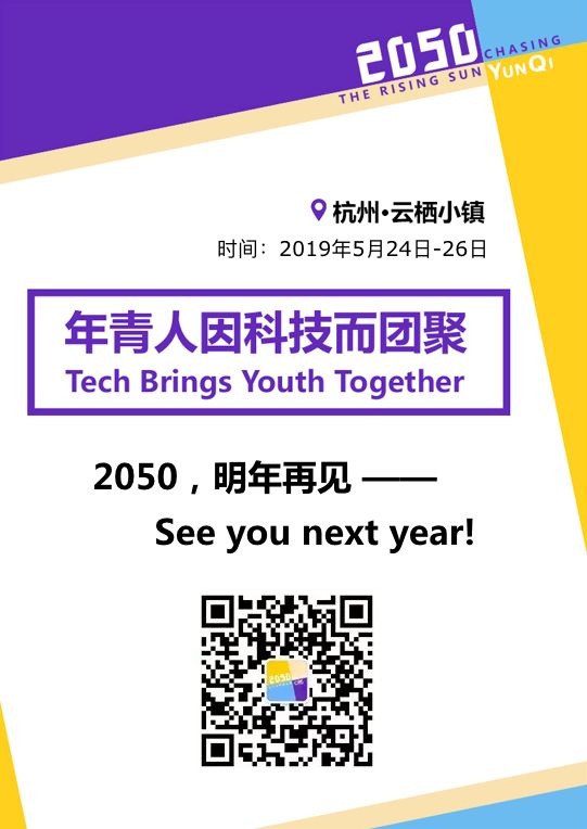 特赞Tezign|Highlights for 2050 not to miss (II)