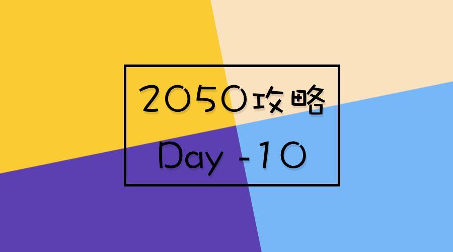 2050攻略·Day -10。Panic?
