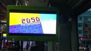 来自活力之地的召唤,你看到了吗?#公交上的2050#