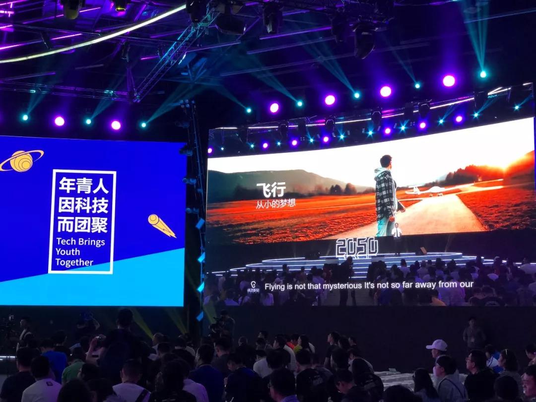 2050大会丨讯飞听见和全世界的年青人们来一场科技团聚