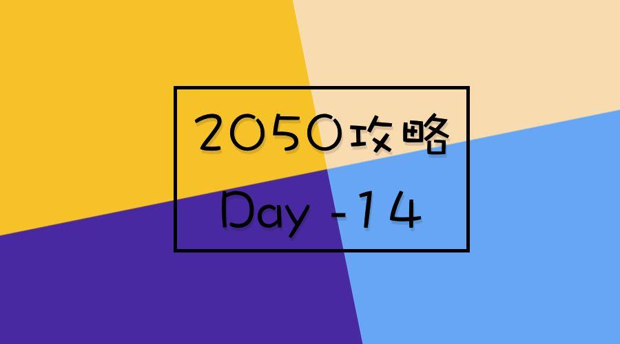 2050攻略·Day -14