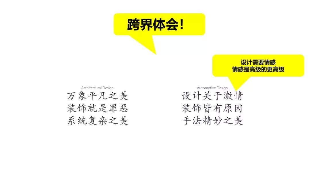 霍飞蛟 | 建筑师设计的汽车【新生论坛回放】