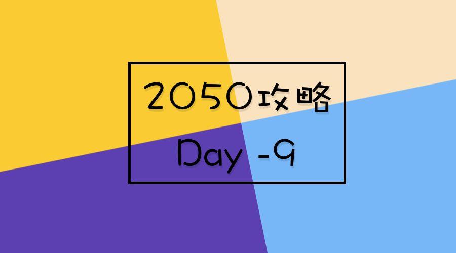 2050攻略·Day -9